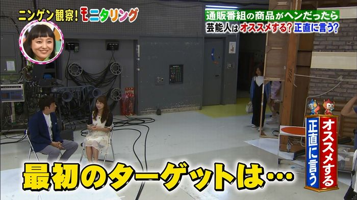 モニタリング!「藤田ニコル通販ドッキリ」のキャプ9