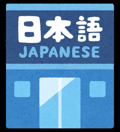 【悲報】日本語はいつか消滅するという事実