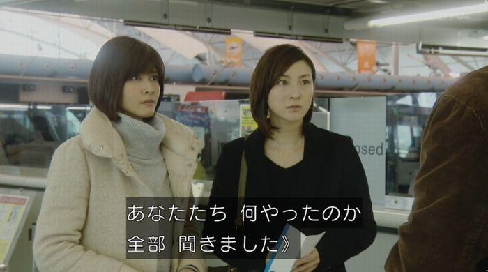 ナオミとカナコ 10話のキャプチャ322