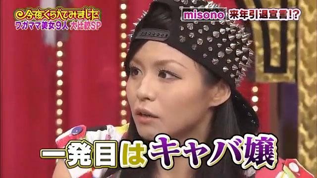 misono-konnya-kurabetemimashita-cap6
