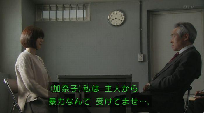 ナオミとカナコ 10話のキャプチャ26