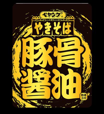 main_tonkotsusyouyu