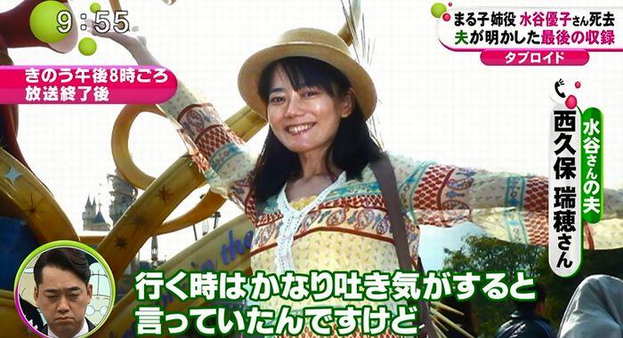 水谷優子の画像 p1_38