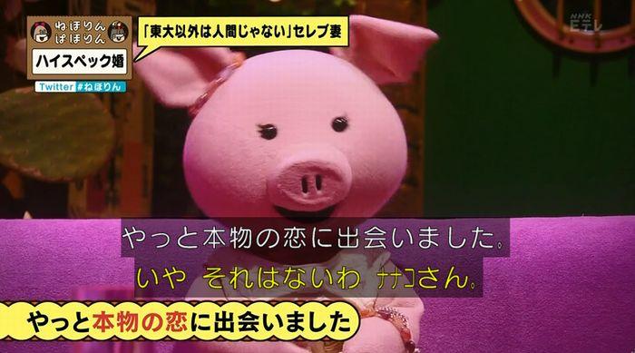 ねほりんぱほりんのキャプ347