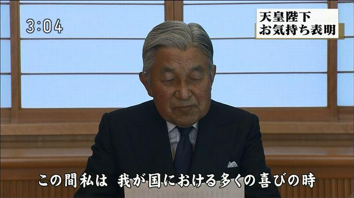 ニュース「天皇陛下お気持ち表明」 2016/08/08のキャプ46