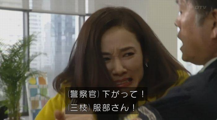 ナオミとカナコ 10話のキャプチャ418