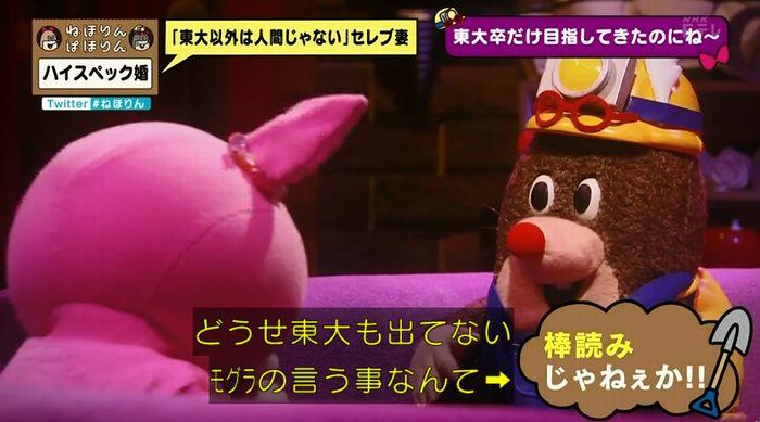 ねほりんぱほりんのキャプ413