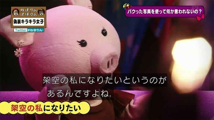 ねほりんぱほりんのキャプ46