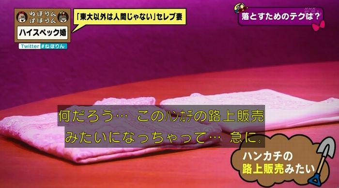 ねほりんぱほりんのキャプ159