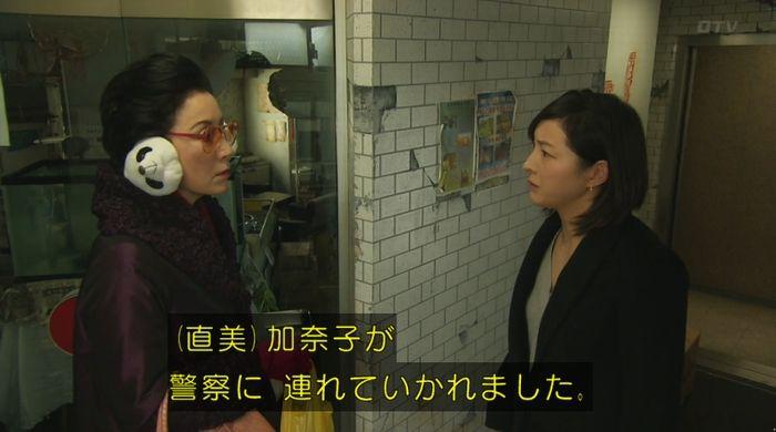 ナオミとカナコ 10話のキャプチャ31