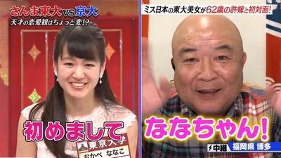「【実況】日本中をドン引きさせた「62歳の許嫁がいる東大美女」視聴者反応まとめ これマジで放送してええんか…【さんまの東大方程式】」という記事の見出し画像