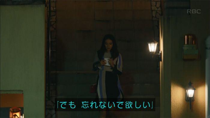 せいせい 7話のキャプ689
