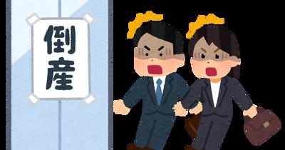 【悲報】6月の倒産件数、反日愛知かと思いきや愛国大阪が全国最多