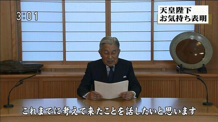 ニュース「天皇陛下お気持ち表明」 2016/08/08のキャプ19
