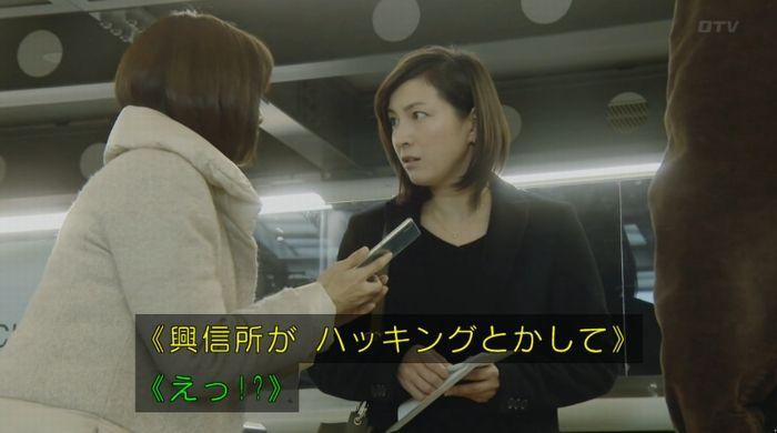 ナオミとカナコ 10話のキャプチャ319