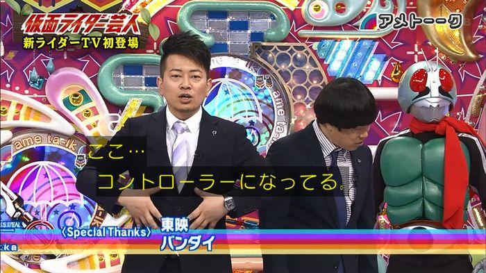 アメトーーク!「仮面ライダー芸人」のキャプ31