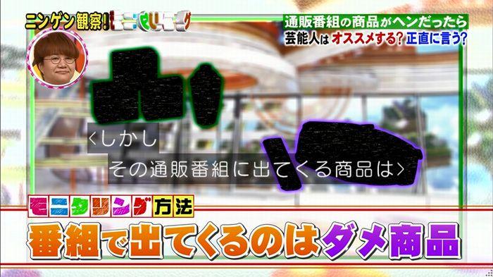 モニタリング!「藤田ニコル通販ドッキリ」のキャプ3