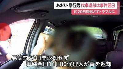 「BMW煽りおじさん、ディーラーの代車を20日間返さずトラブルになっていた」という記事の見出し画像