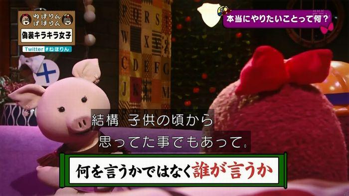 ねほりんぱほりんのキャプ275