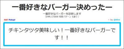 taro_130110oishii02