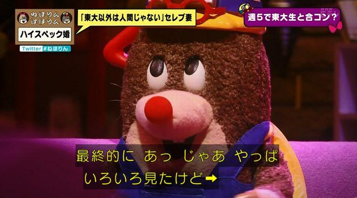 ねほりんぱほりんのキャプ93
