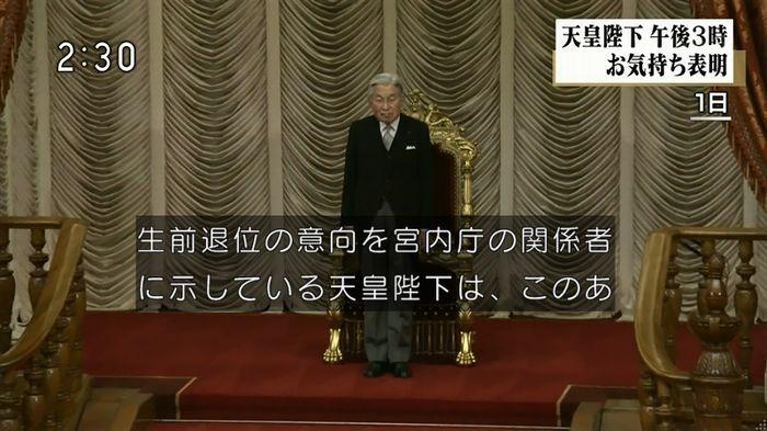 ニュース「天皇陛下お気持ち表明」 2016/08/08のキャプ2
