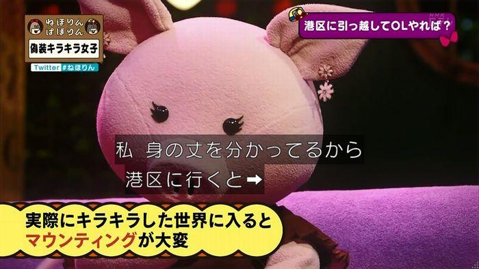 ねほりんぱほりんのキャプ301