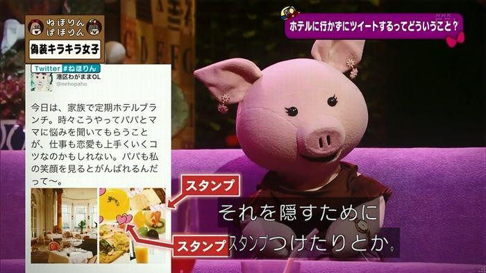 ねほりんぱほりんのキャプ113