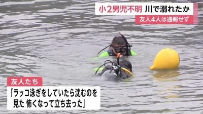 「小2男児が川で行方不明 一緒に川遊びをしていた4人の児童「優空くんが溺れるのを見た。怖くなって立ち去った」」という記事の見出し画像