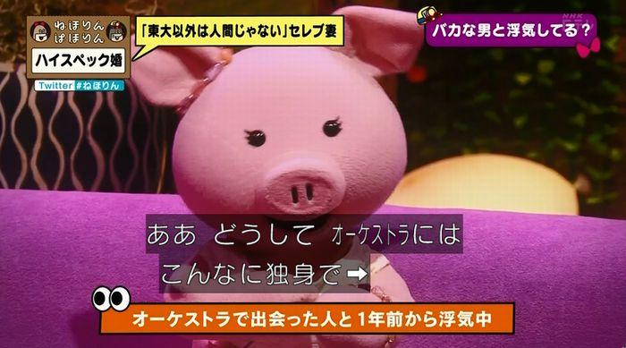 ねほりんぱほりんのキャプ332