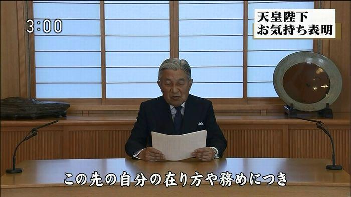 ニュース「天皇陛下お気持ち表明」 2016/08/08のキャプ11
