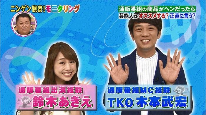 モニタリング!「藤田ニコル通販ドッキリ」のキャプ4