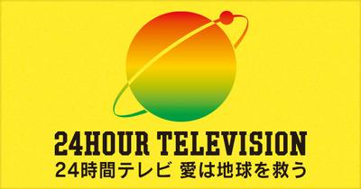 お前ら今年も24時間テレビ見るの?