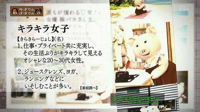 ねほりんぱほりんのキャプ9