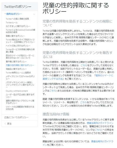 【悲報】Twitterが凍結した「児童の性的搾取」アカウント、4割が日本のもの・・・の画像