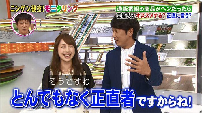 モニタリング!「藤田ニコル通販ドッキリ」のキャプ8