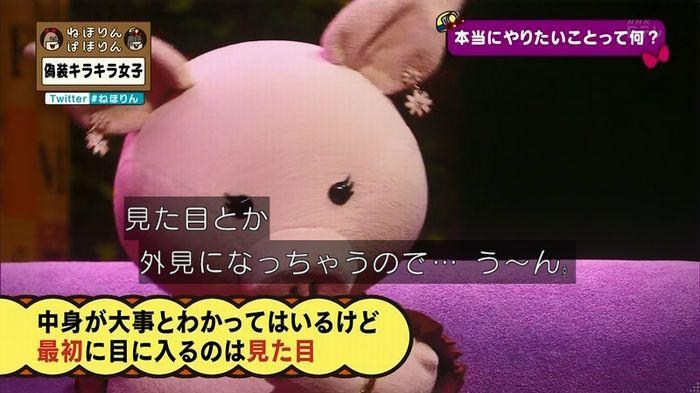 ねほりんぱほりんのキャプ284