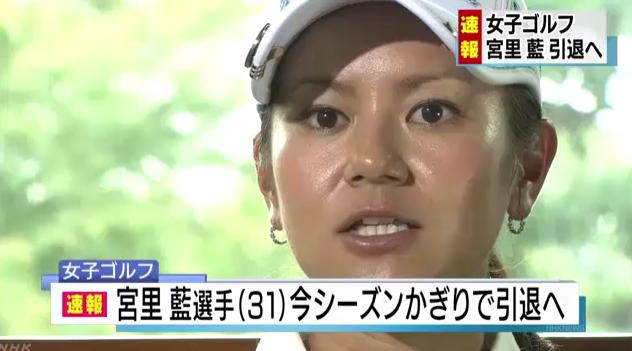 【ゴルフ】宮里藍、電撃引退