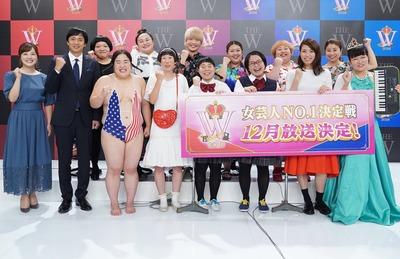【速報】女芸人決定戦THE Wの決勝メンバー、発表される