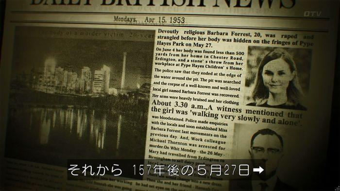 世にも奇妙な物語「シンクロニシティ」のキャプ52