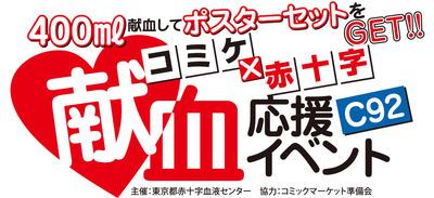 kenketsu-c92-920-420