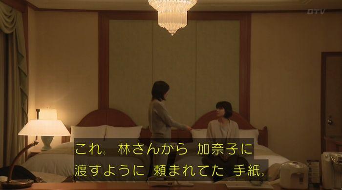 ナオミとカナコ 10話のキャプチャ237