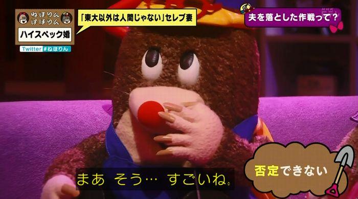 ねほりんぱほりんのキャプ197