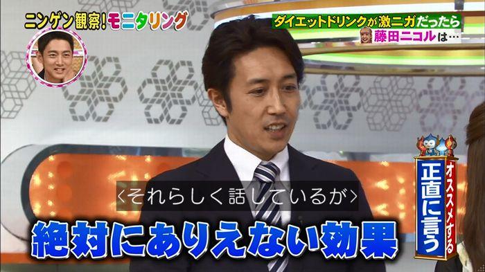 モニタリング!「藤田ニコル通販ドッキリ」のキャプ85
