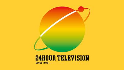 【悲報】24時間テレビ、5chの皆のお陰でオワコン化決定!