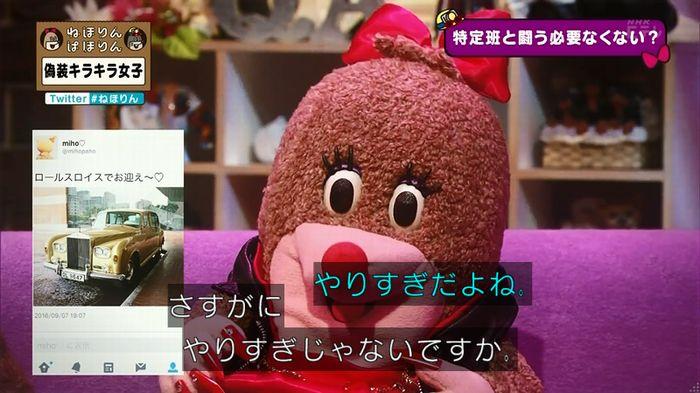 ねほりんぱほりんのキャプ165
