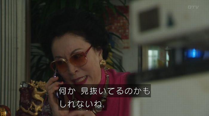ナオミとカナコ 10話のキャプチャ268