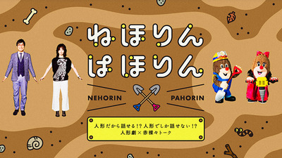 screencapture-www4-nhk-or-jp-nehorin-1482803339176