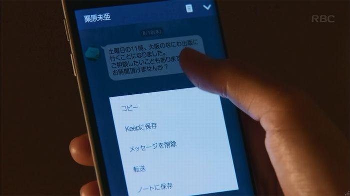 せいせい 7話のキャプ204