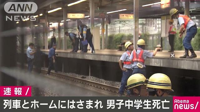 駅ホーム端で歩きスマホしてた中学生(14)、 足を踏み外し直後に来た列車とホームの間に挟まれ死亡